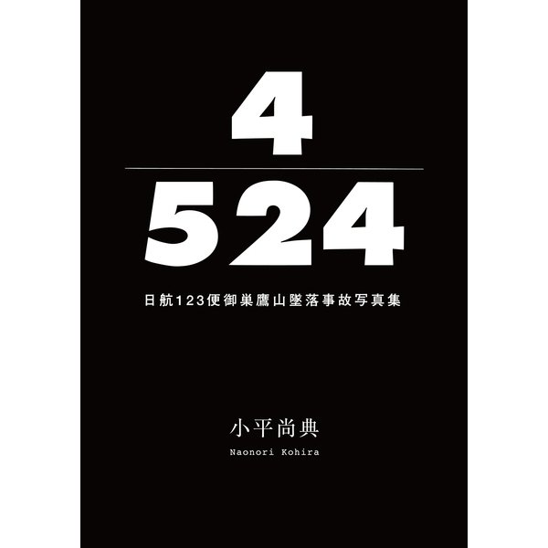 4/524 日航123便御巣鷹山墜落事故写真集(アドレナライズ) [電子書籍]