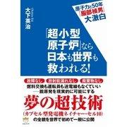 「超小型原子炉」なら日本も世界も救われる!(ヒカルランド) [電子書籍]