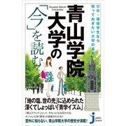 青山学院大学の「今」を読む(実業之日本社) [電子書籍]