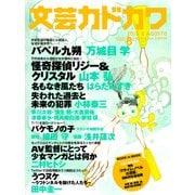 文芸カドカワ 2015年8月号(KADOKAWA /角川書店) [電子書籍]