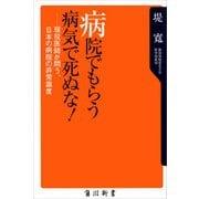 病院でもらう病気で死ぬな! 現役医師が問う、日本の病院の非常識度(KADOKAWA /角川書店) [電子書籍]