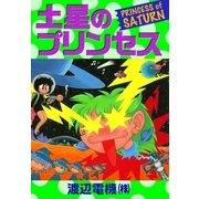 土星のプリンセス(eBookJapan Plus) [電子書籍]