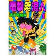 電撃素浪人 (1)(eBookJapan Plus) [電子書籍]
