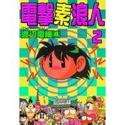 電撃素浪人 (2)(eBookJapan Plus) [電子書籍]