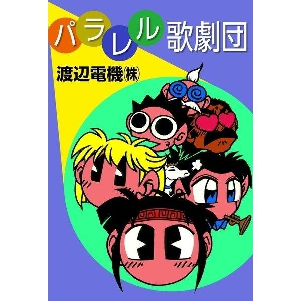 パラレル歌劇団(eBookJapan Plus) [電子書籍]