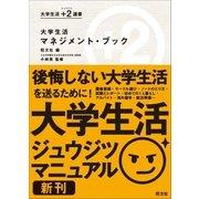 大学生活マネジメント・ブック(旺文社) [電子書籍]