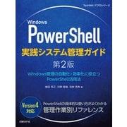 【期間限定価格 2016年6月30日まで】Windows PowerShell実践システム管理ガイド 第2版(日経BP社) [電子書籍]