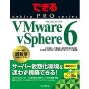 できるPRO VMware vSphere 6(インプレス) [電子書籍]