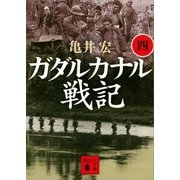 ガダルカナル戦記(四)(講談社) [電子書籍]