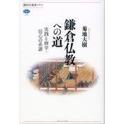 鎌倉仏教への道 実践と修学・信心の系譜(講談社) [電子書籍]