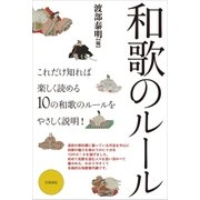 和歌のルール(笠間書院) [電子書籍]