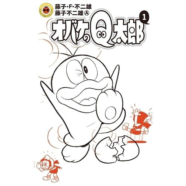 オバケのQ太郎 1(小学館) [電子書籍]
