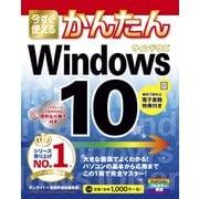 今すぐ使えるかんたん Windows 10(技術評論社) [電子書籍]