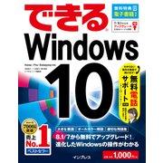 できるWindows 10(インプレス) [電子書籍]