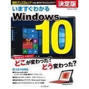 いますぐわかるWindows 10(インプレス) [電子書籍]