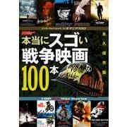 シネマニア100 本当にスゴい戦争映画100本(KADOKAWA /エンターブレイン) [電子書籍]