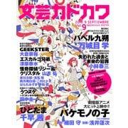 文芸カドカワ 2015年9月号(KADOKAWA /角川書店) [電子書籍]