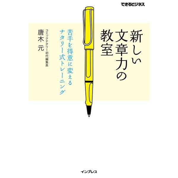 新しい文章力の教室 苦手を得意に変えるナタリー式トレーニング(インプレス) [電子書籍]