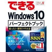 【期間限定価格 2017年6月25日まで】できる Windows 10 パーフェク トブック 困った!&便利ワザ大全(インプレス) [電子書籍]