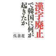 「漢字廃止」で韓国に何が起きたか(PHP研究所) [電子書籍]