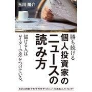 勝ち続ける個人投資家のニュースの読み方(KADOKAWA / 中経出版) [電子書籍]