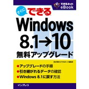すぐにできる Windows 8.1→10無料アップグレード(インプレス) [電子書籍]