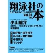 翔泳社の本 Vol.01(翔泳社) [電子書籍]