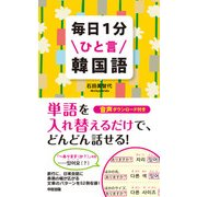 毎日1分ひと言韓国語(KADOKAWA / 中経出版) [電子書籍]