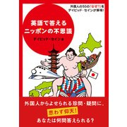 英語で答えるニッポンの不思議(KADOKAWA / 中経出版) [電子書籍]