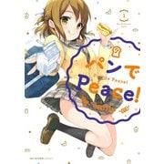 パンでPeace! 1(KADOKAWA / メディアファクトリー) [電子書籍]