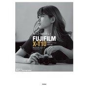 もっと知りたいFUJIFILM X-T10撮影スタイルBOO(Books for Art and Photographyシリーズ) (技術評論社) [電子書籍]