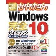 今すぐ使えるかんたん Windows 10 完全ガイドブック 困った解決&便利技(技術評論社) [電子書籍]