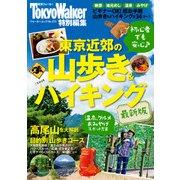 東京近郊の山歩き&ハイキング最新版(KADOKAWA / 角川マガジンズ) [電子書籍]