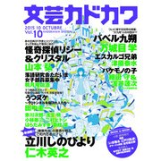 文芸カドカワ 2015年10月号(KADOKAWA / 角川書店) [電子書籍]