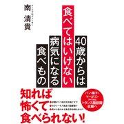 40歳からは食べてはいけない 病気になる食べもの(KADOKAWA / 中経出版) [電子書籍]