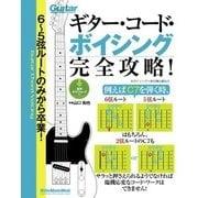 6~5弦ルートのみから卒業!ギター・コード・ボイシング完全攻略!(リットーミュージック) [電子書籍]