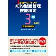 知的財産管理技能検定3級 完全対策講座 第4版(日経BP社) [電子書籍]