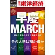 早慶MARCH―週刊東洋経済eビジネス新書No.126(東洋経済新報社) [電子書籍]
