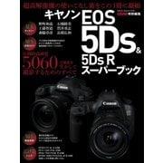 キヤノンEOS5Ds&5Ds Rスーパーブック(学研) [電子書籍]