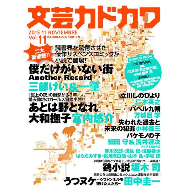 文芸カドカワ 2015年11月号(KADOKAWA / 角川書店) [電子書籍]