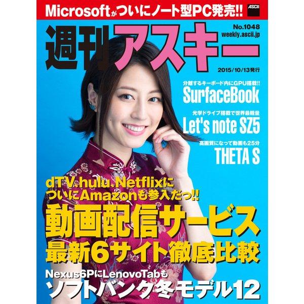 週刊アスキー No.1048 (2015年10月13日発行)(KADOKAWA / アスキー・メディアワークス) [電子書籍]