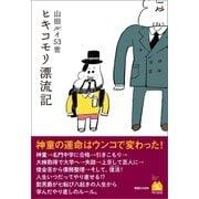 ヒキコモリ漂流記(マガジンハウス) [電子書籍]