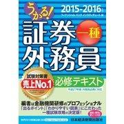 うかる!証券外務員一種 必修テキスト 2015-2016年版(日本経済新聞出版社) [電子書籍]