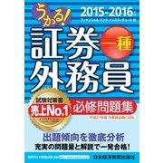 うかる!証券外務員一種 必修問題集 2015-2016年版(日本経済新聞出版社) [電子書籍]