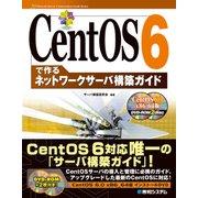 CentOS 6で作る ネットワークサーバ構築ガイド(秀和システム) [電子書籍]