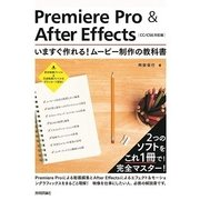 Premiere Pro & After Effects いますぐ作れる!ムービー制作の教科書―CC/CS6対応版 (技術評論社) [電子書籍]