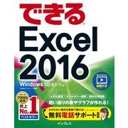 【期間限定価格 2017年6月25日まで】できるExcel 2016 Windows 10/8.1/7対応(インプレス) [電子書籍]