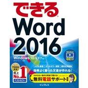 【期間限定価格 2017年6月25日まで】できるWord 2016 Windows 10/8.1/7対応(インプレス) [電子書籍]