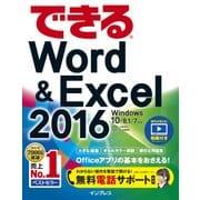 【期間限定価格 2017年6月25日まで】できるWord&Excel 2016 Windows 10/8.1/7対応(インプレス) [電子書籍]