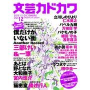 文芸カドカワ 2015年12月号(KADOKAWA / 角川書店) [電子書籍]